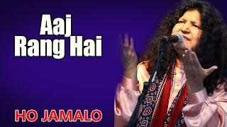 Aaj Rang Hai | Abida Parveen | ( Album: Ho Jamalo )