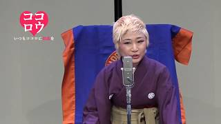 浪曲師 港家小ゆき「お染と久松 悲恋の曲」 2016年5月3日国立演芸場で収...