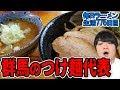 「群馬のつけ麺といえば」で有名な濃厚魚介をすする  つけ麺弥七【飯テロ】SUSURU TV…