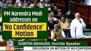 No Confidence Motion : PM Shri Narendra Modis Reply
