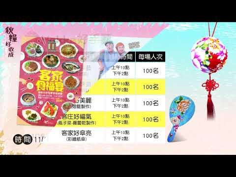 六堆客家2019年秋收祭系列活動「秋qiuˊ糧liongˇ好hoˋ收suˊ成siinˇ」宣傳影片