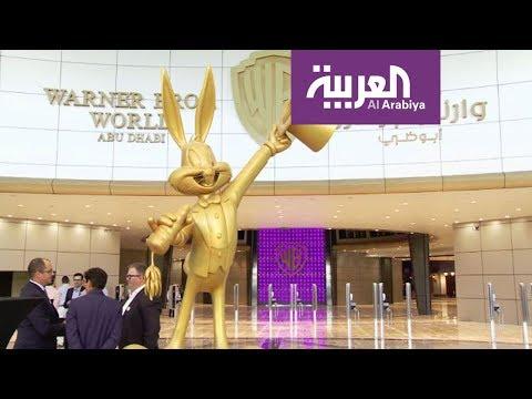 صباح العربية: وارنر براذرز في أبوظبي  - نشر قبل 1 ساعة