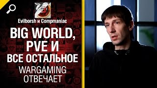 Big World, PVE и все остальное - Wargaming отвечает №5: feat Антон Панков [World of Tanks]