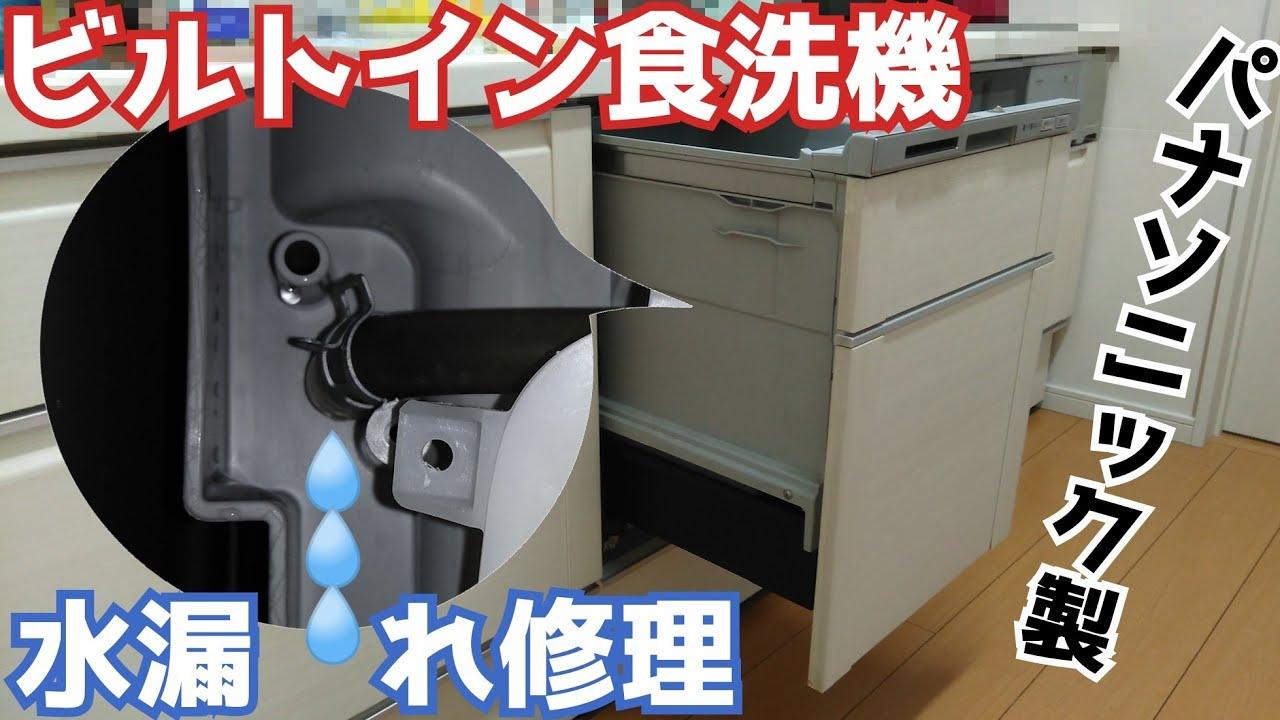 食 機 パナソニック 修理 洗