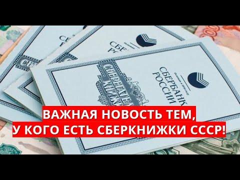 Важная новость тем, у кого есть Сберкнижки СССР!