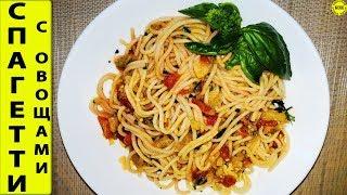 Спагетти с овощами по-итальянски – просто пальчики оближешь
