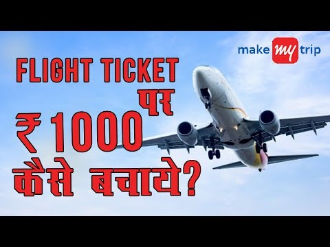 MakeMyTrip Domestic Flight Offers: How To Get Upto ₹1000 OFF On Domestic Flight Booking
