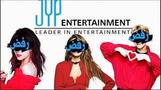ايدولز رفضتهم شركة jyp entertainment