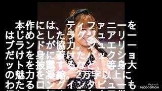 AAA宇野実彩子、来年2月14日ソロデビュー 2年ぶり写真集も発売 チャンネ...
