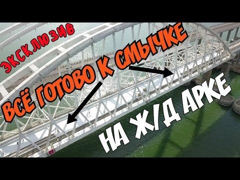 Крымский мост(08.06.2019) ЭКСКЛЮЗИВ