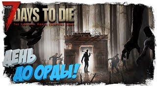 7 Days to Die (Alpha 16.4) #7 - День до Орды!