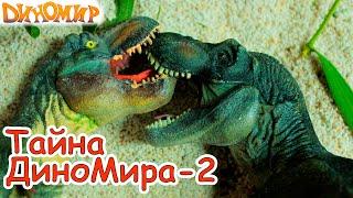 Свадьба Рекси серия -2. Веселая помолвка тираннозавров Мэган и Рекси. Мультик ДиноМир