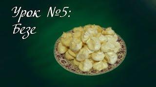 Кулинарный техникум. Урок №5: Безе