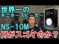 世界一のモニタースピーカー、YAMAHA NS-10Mはどこがすごいのか?