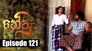 Nethra - නේත්‍රා Episode 121 | 06 - 09 - 2018 | SIYATHA TV Thumbnail