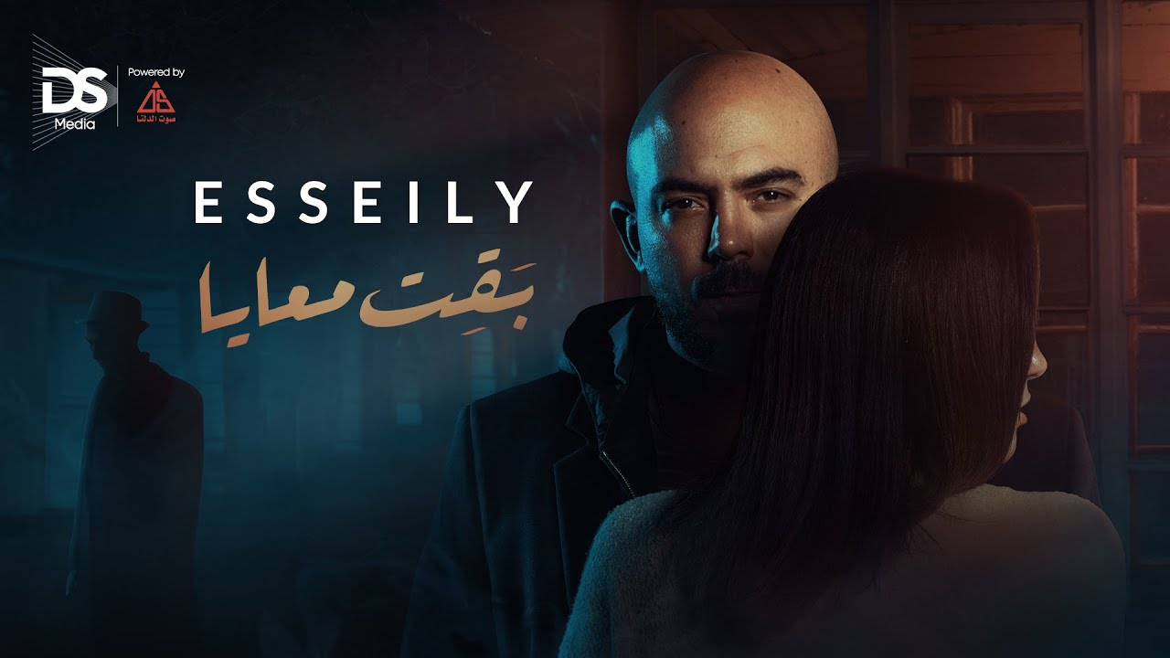 Mahmoud El Esseily Baaet Maaya - Exclusive Music video   محمود العسيلي - بَقِت معايا