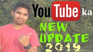 Youtube New Update 2019 | Good News | B-tech Review [Hindi]
