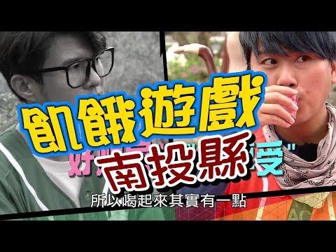 飢餓遊戲/南投縣(埔里)/5566 孫協志 王仁甫 許孟哲/EP59完整版20171203