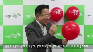 개그맨 이홍렬씨도 재미있게 소생 참여, 초록우산어린이재단 홍보대사로도 활동 중