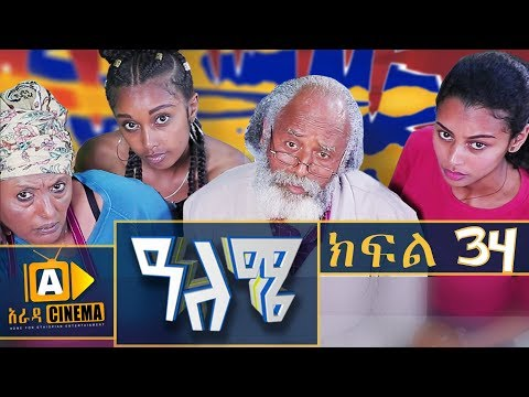 ዓለሜ 34 – Aleme- New Ethiopian Sitcom Part – 34 2019