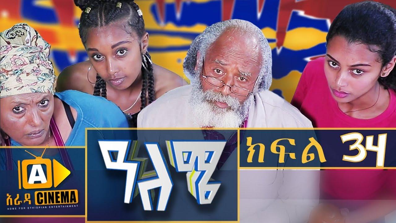 ዓለሜ 34 - Aleme- New Ethiopian Sitcom Part - 34 2019