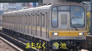 名古屋市営地下鉄東山線 藤ヶ丘~高畑 車内自動放送