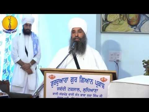 Sant Baba Amir Singh ji Mukhi Jawaddi Taksal - Seminar: Gurmat Vich Sangeet Da Sankalp