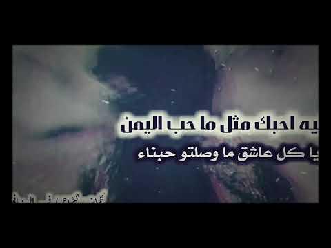شعر يمني غزل روعه لشاعر الشبح فهد السنباني Youtube