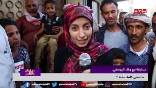 اكيد تعرف السلته .. لكن مامعنى كلمه سلته ؟ | المسابقة الرمضانية من شوارع اليمن | رمضان والناس