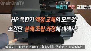 [원인원TV](기술 자료)HP 복합기 액정 교체의 모든…
