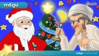 คริสต์มาส การ์ตูน - นิทานก่อนนอนสำหรับเด็ก