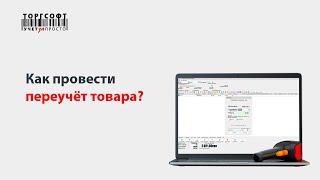 """Вебинар """"Проведение переучета в магазине с помощью Торгсофт®"""" (версия 9.1.5.1, 2015 г.)"""