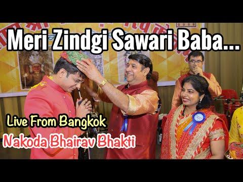 """""""meri Zindgi Sawari""""  Baba Tera Sath Rahe  Bangkok Bhairav Bhakti  Vicky D Parekh Live  Nakodaji"""