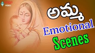 Mother Emotional Scenes - Telugu Latest Emotional Video Songs - 2016