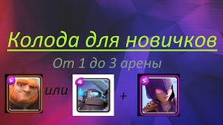 №1 Видео по игре Clash Royale ( Обучение для новичков )