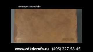 видео Декоративная штукатурка в Санкт-Петербурге, эффектные покрытия