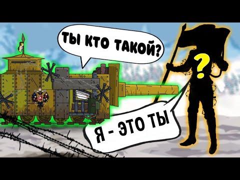 Хуманизация Танк-Менделеев - Мультики про танки
