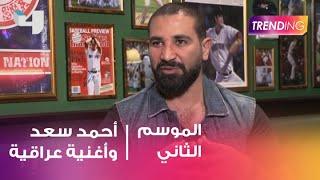 أحمد سعد يهنئ زوجته سمية الخشاب ويدافع عنها بسبب هذا الموقف