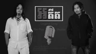 [Original Song] អតីត-Adit   Shutter ft Pao ploy