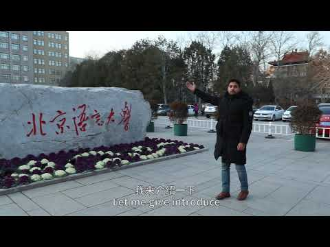 Beijing Language & Culture University Introduction(北京语言大学)