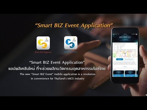 Smart Biz Application: Get Closer to All Events
