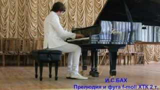 I.S.Bach - Prelude and Fugue No.12 in F minor, WTC II. Fedchenko Michael