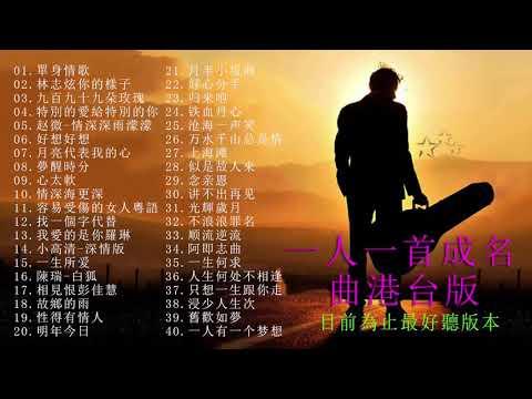 一人一首成名曲,港台版「目前為止最好聽版本」永恒的旋律经典老歌【70 80 90后经典,老歌的回忆】香港粤语难忘金曲