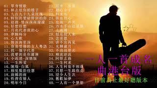 Download lagu 一人一首成名曲,港台版「目前為止最好聽版本」永恒的旋律经典老歌【70 80 90后经典,老歌的回忆】香港粤语难忘金曲