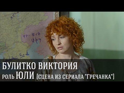Гречанка — Юля (Булитко Виктория) (сцена из сериала)
