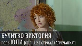 """""""Гречанка"""" — Юля (Булитко Виктория) (сцена из сериала)"""
