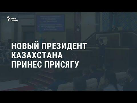Касым-Жомарт Токаев вступил в должность президента Казахстана / Новости