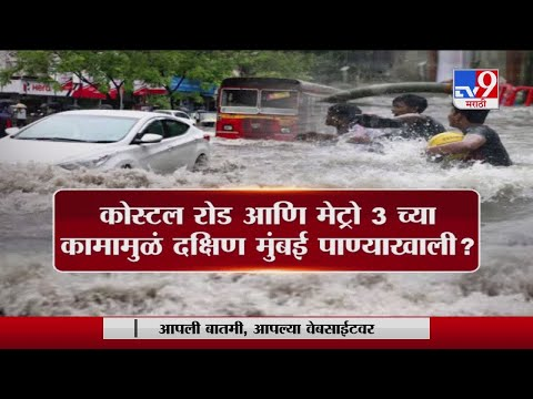 Mumbai Rain Special Report | दक्षिण मुंबईतून मुंबई बुडीची सुरुवात? TV9चा खास रिपोर्ट -TV9