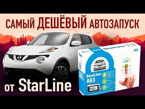 САМЫЙ ДОСТУПНЫЙ ЗАПУСК от StarLine / как поставить ?