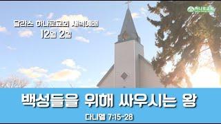 달라스 하나로교회 | 수요예배 | 비탈길에서 만난 사람들 | 삼하 16:1-14 | 2020. 12. 2